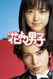 Hana Yori Dango (Boys Over Flowers)