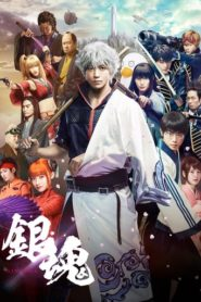 Gintama [Film 2017]